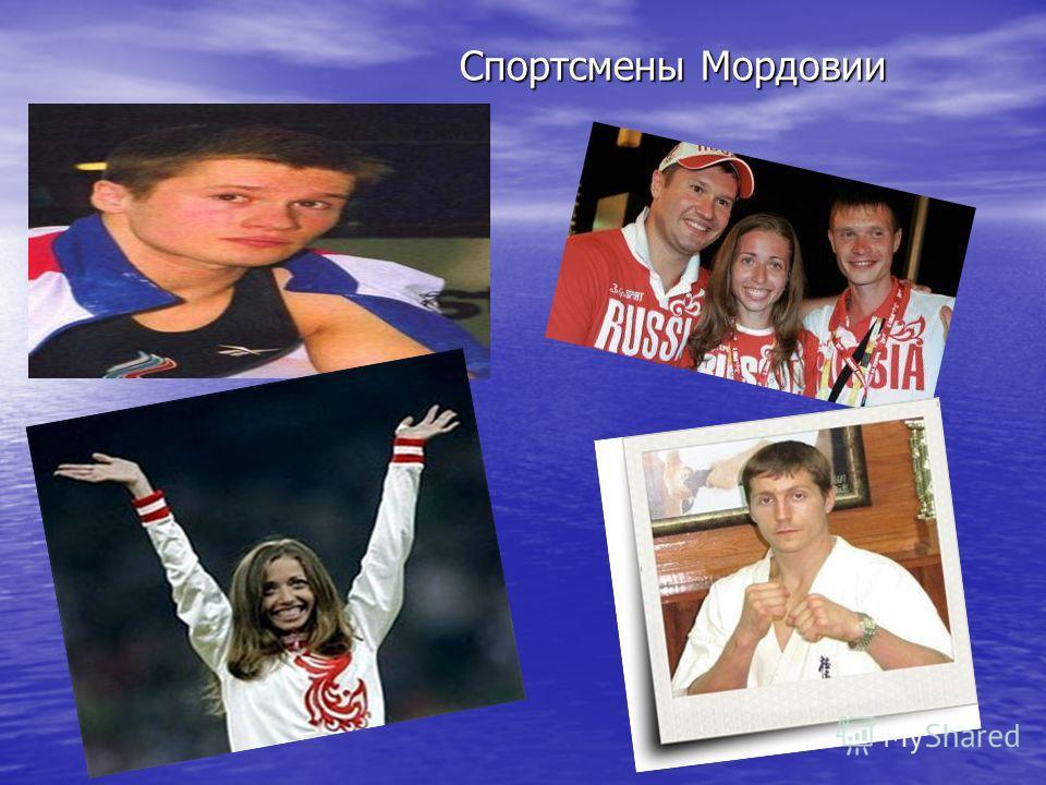 Спортсмены Мордовии