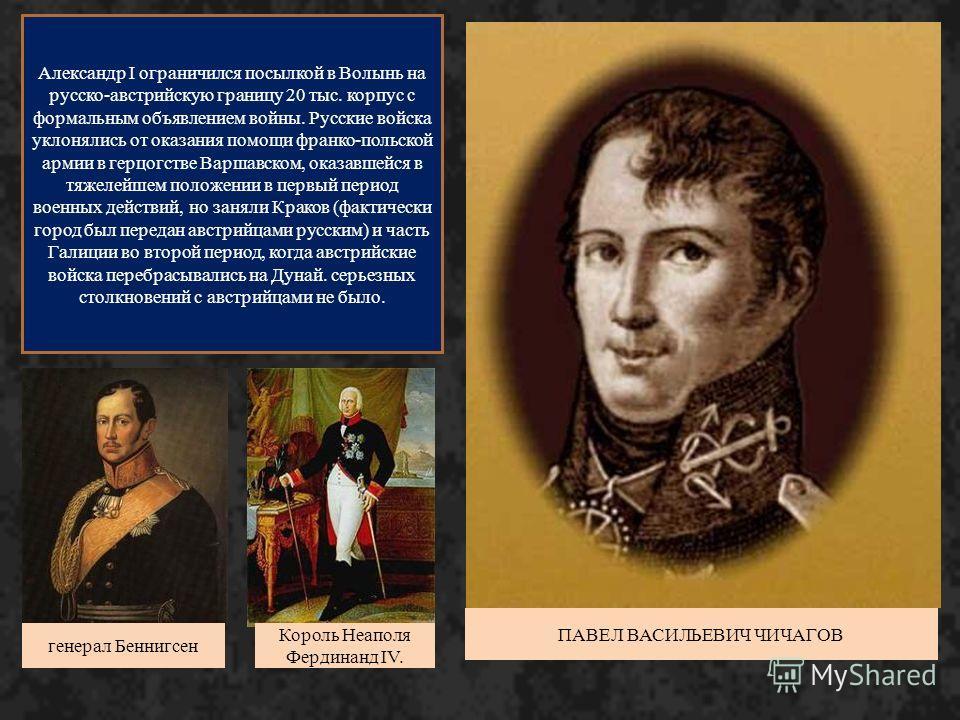 V антифранцузская коалиция В апр. 1809 г. образовалась коалиция в составе Австрии, Англии и Испании, представленной временным правительством (верховной хунтой). Александр I ограничился посылкой в Волынь на русско-австрийскую границу 20 тыс. корпус с