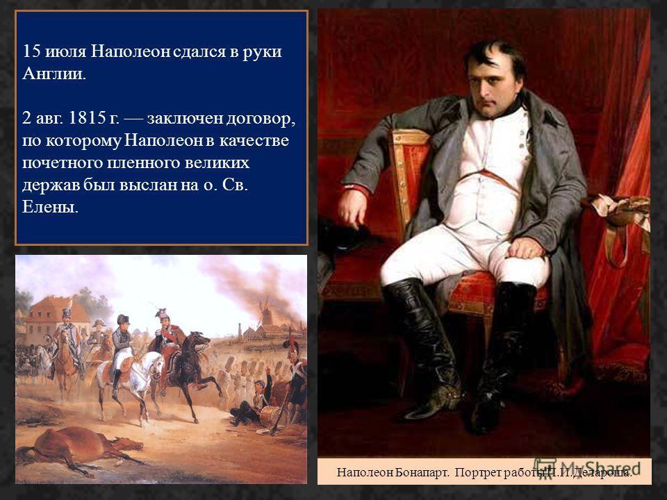 VII антифранцузская коалиция. «Сто дней» Наполеона» Когда 1 марта 1815 г. Наполеон покинул о. Эльбу и 20 марта вошел в Париж, участники Венского конгресса уже 25 марта возобновили Шомонский трактат. 18 июня 1815 г. битва при Ватерлоо. Англо-голландск