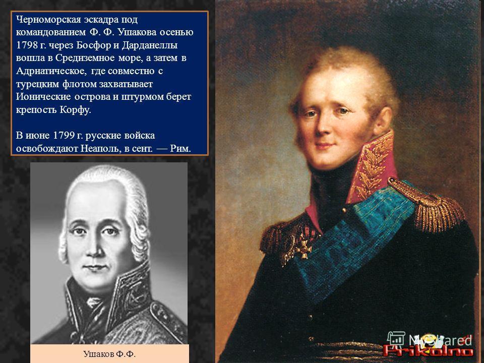 II антифранцузская коалиция Создалась в 1798 году в составе Австрии, Османской империи, Англии и Неаполитанского королевства. Военные силы России участвовали в военных действиях на море (в союзе с Османским флотом) и на суше (совместно с Австрией). Ч