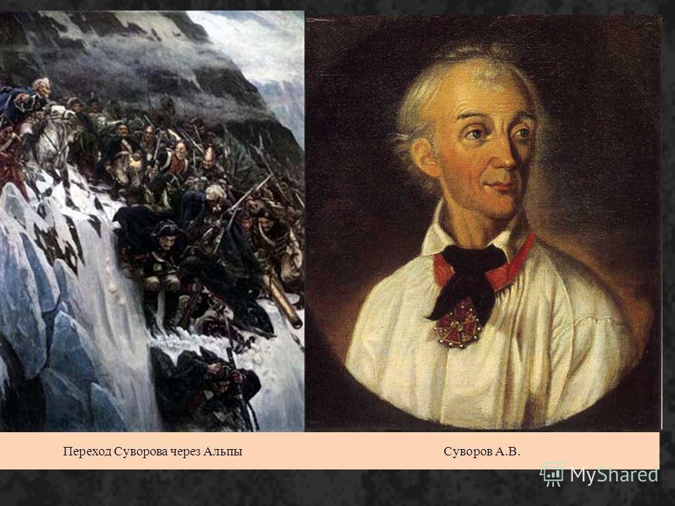Итальянский поход Командование соединенными русско- австрийскими войсками возложено на А. В. Суворова. 15-17 апр. 1799 г. Суворов разгромил французов при р. Адде. После этого за 5 недель удалось изгнать французов из Северной Италии. Без боя были осво