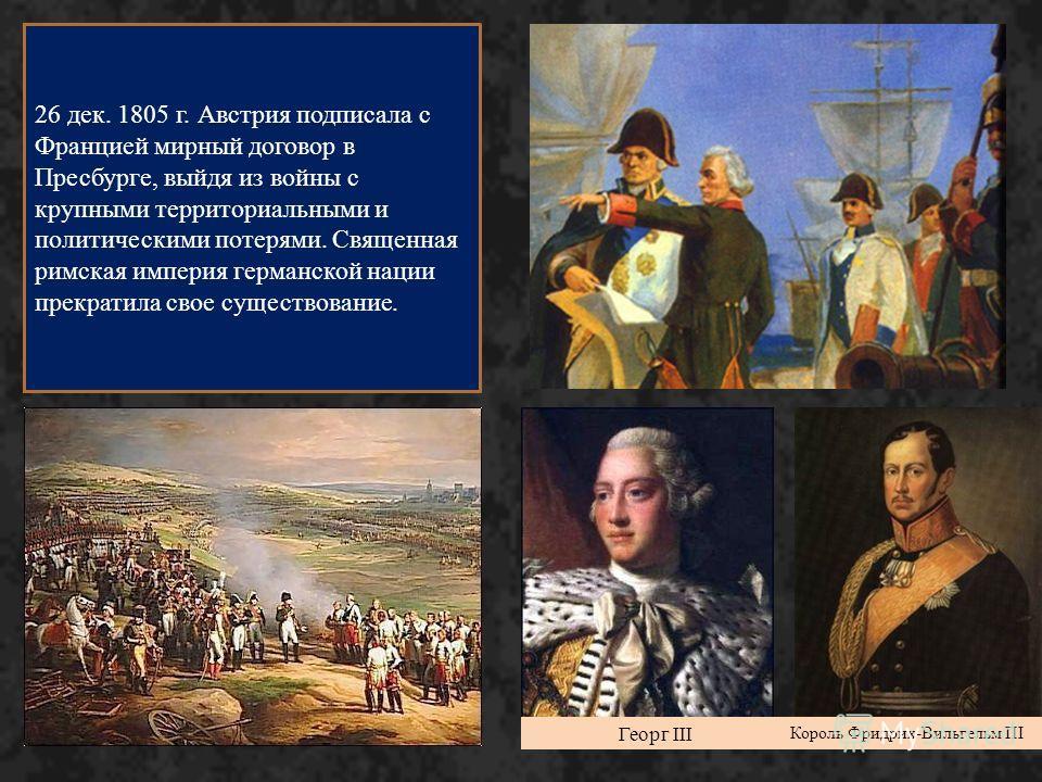 III антифранцузская коалиция Русская дипломатия приняла участие в формировании коалиции в составе Англии, Австрии, Швеции и Сицилии. 25 окт. 1804 г. заключен русско- австрийский союз. 2 янв. 1805 г. подписан союзный договор со Швецией. 11 апр. 1805 г