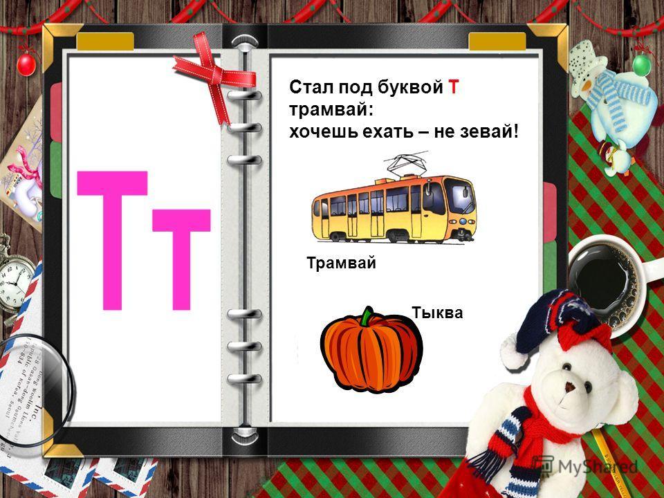Стал под буквой Т трамвай: хочешь ехать – не зевай! Трамвай Тыква