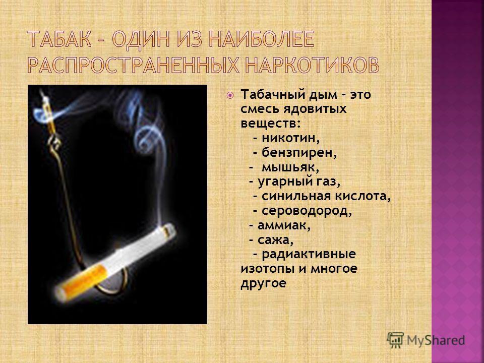 Табачный дым – это смесь ядовитых веществ: - никотин, - бензпирен, - мышьяк, - угарный газ, - синильная кислота, - сероводород, - аммиак, - сажа, - радиактивные изотопы и многое другое