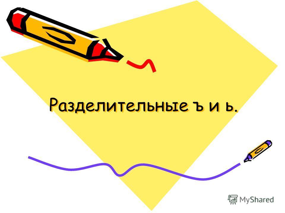Разделительные ъ и ь.