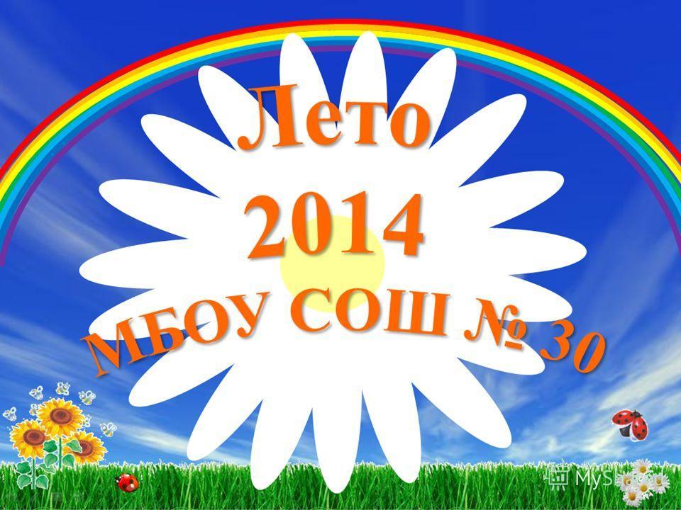 Лето- 2013 МБОУ СОШ 30 Лето- это маленькая жизнь!