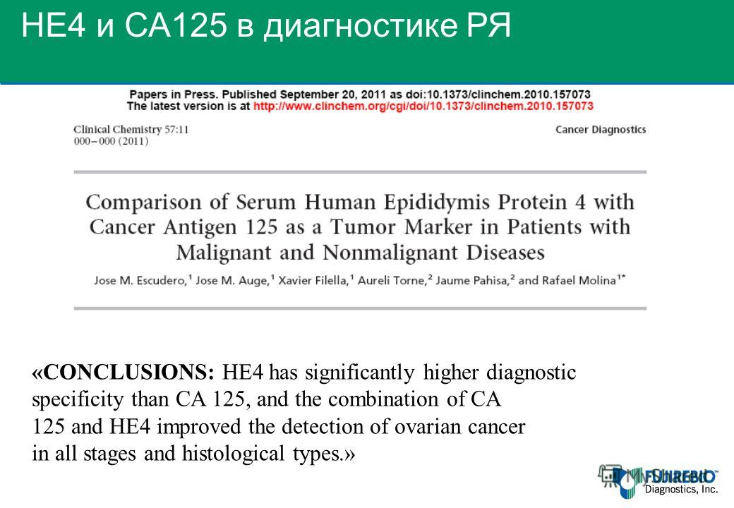 HE4 и СА125 в диагностике РЯ «CONCLUSIONS: HE4 has significantly higher diagnostic specificity than CA 125, and the combination of CA 125 and HE4 improved the detection of ovarian cancer in all stages and histological types.»
