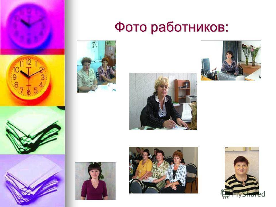 Фото работников: