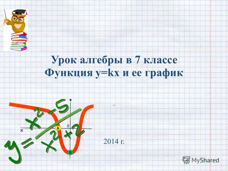 Урок алгебры в 7 классе Функция y=kx и ее график. 2014 г.