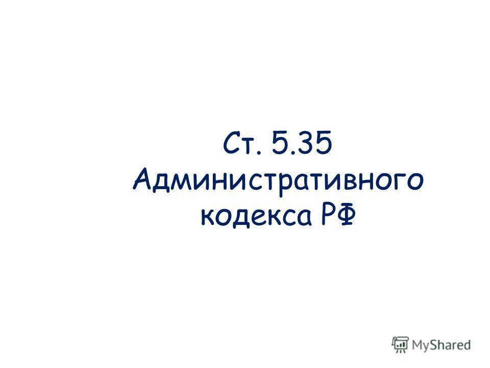 Ст. 5.35 Административного кодекса РФ