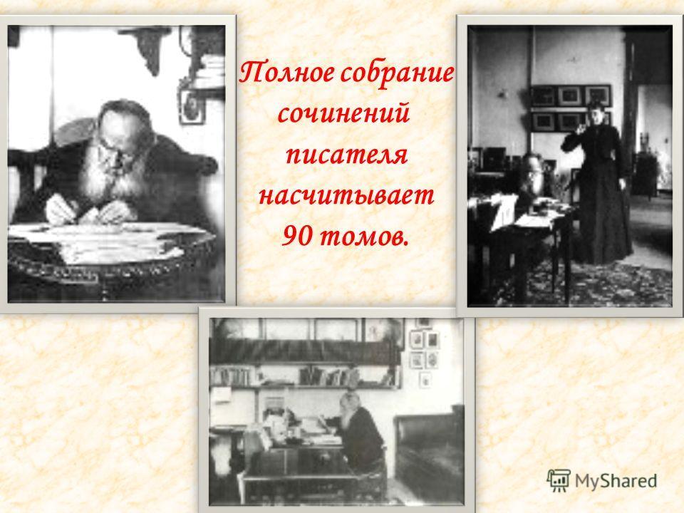 В 1877 г. Написан роман «Анна Каренина».