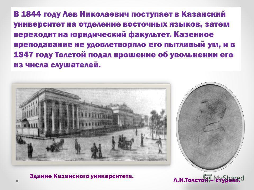 Граф Николай Ильич Толстой (1795-1837), ОТЕЦ Л. Толстого. Первое место… занимает, хотя и не по влиянию на меня, но по моему чувству к нему, … мой отец.