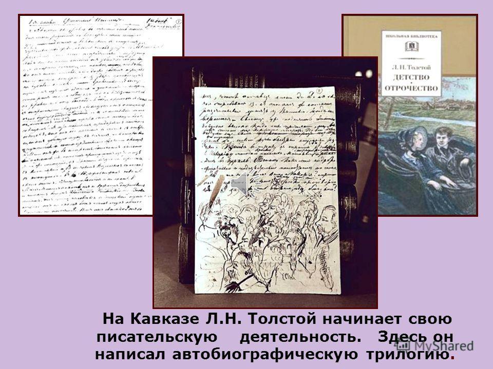 В 1851 году Л.Толстой уехал на Кавказ и поступил добровольцем в артиллерию. Наконец сегодня я получил приказ отправиться к своей батарее, я фейерверкер 4-го класса. Вы не поверите, какое это доставляет мне удовольствие.