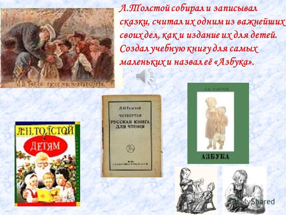 Осенью 1859 года Л.Н.Толстой в Ясной Поляне открыл начальную школу для крестьянских детей. В ней обучалось 37 детей в возрасте 7-15 лет. Занятия проводились с 8 до 12 часов и с 15 до 18 часов. Ученики изучали следующие предметы: чтение, письмо, грамм