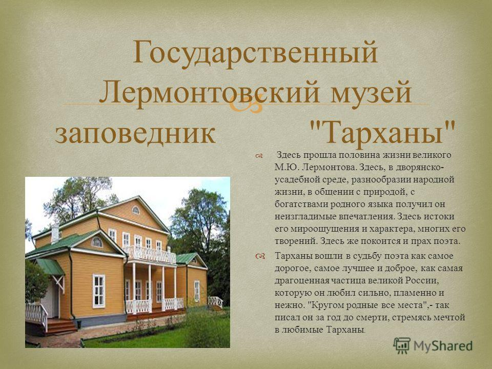 Государственный Лермонтовский музей заповедник