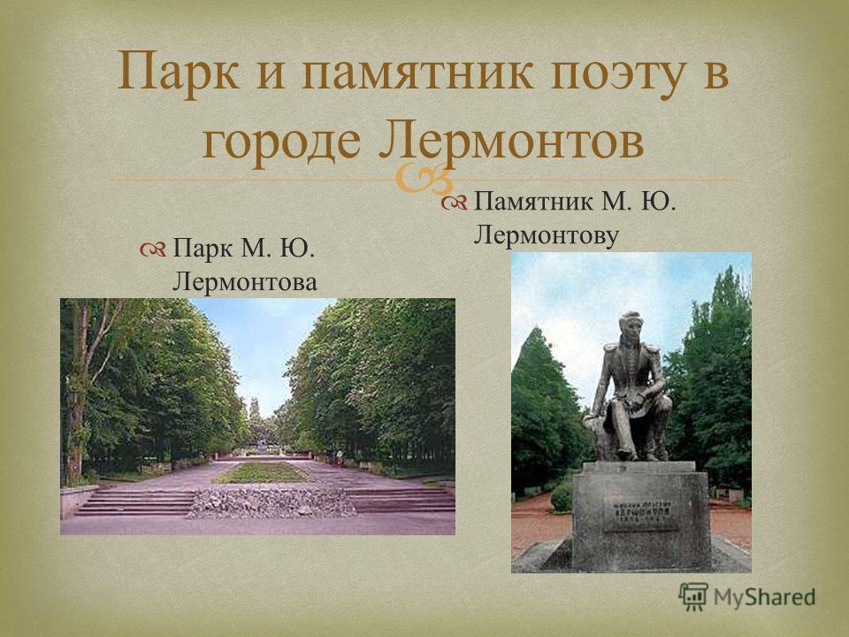 Парк и памятник поэту в городе Лермонтов Парк М. Ю. Лермонтова Памятник М. Ю. Лермонтову