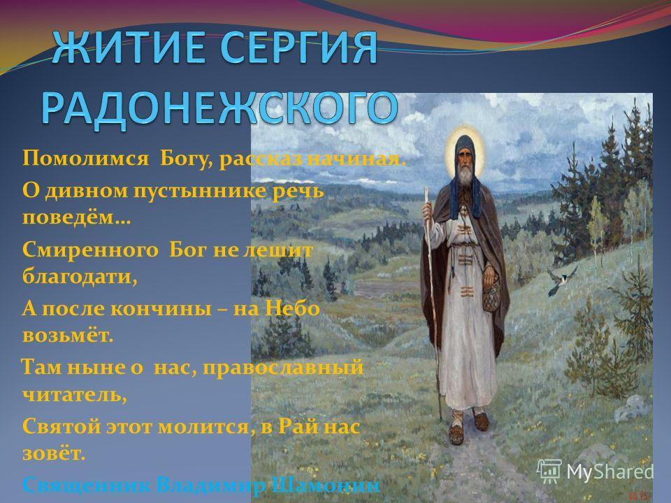 Святая Русь ( читает ученик )