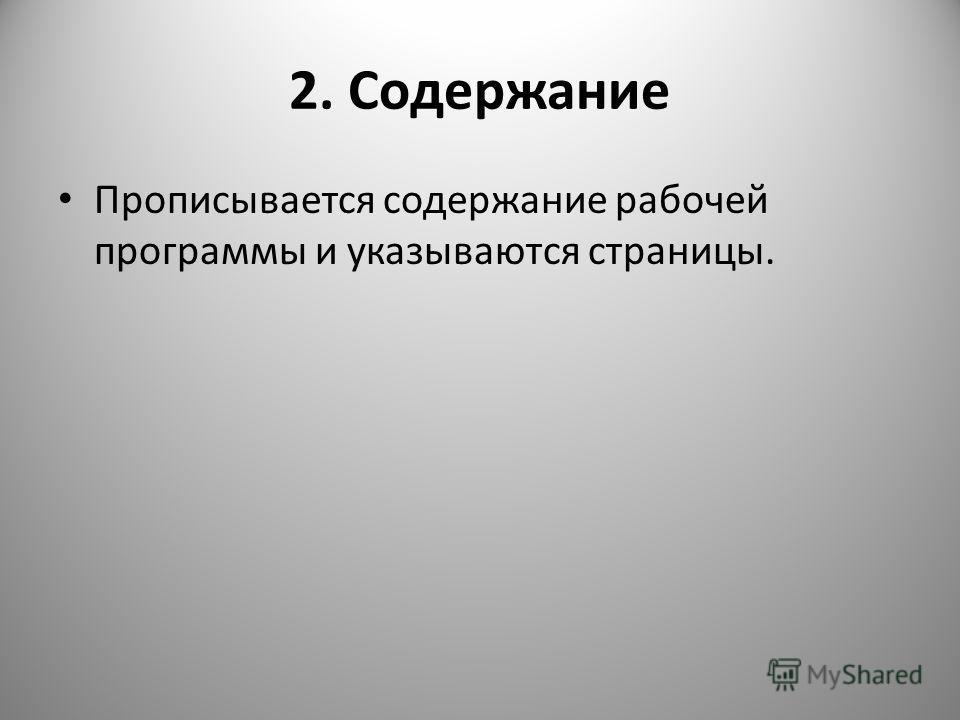 2. Содержание Прописывается содержание рабочей программы и указываются страницы.