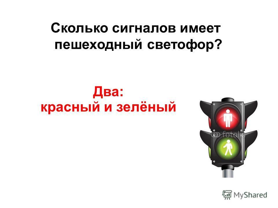Сколько сигналов имеет пешеходный светофор? Два: красный и зелёный