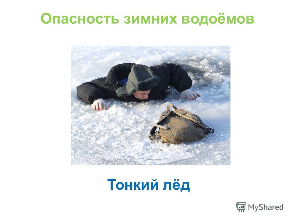 Опасность зимних водоёмов Тонкий лёд