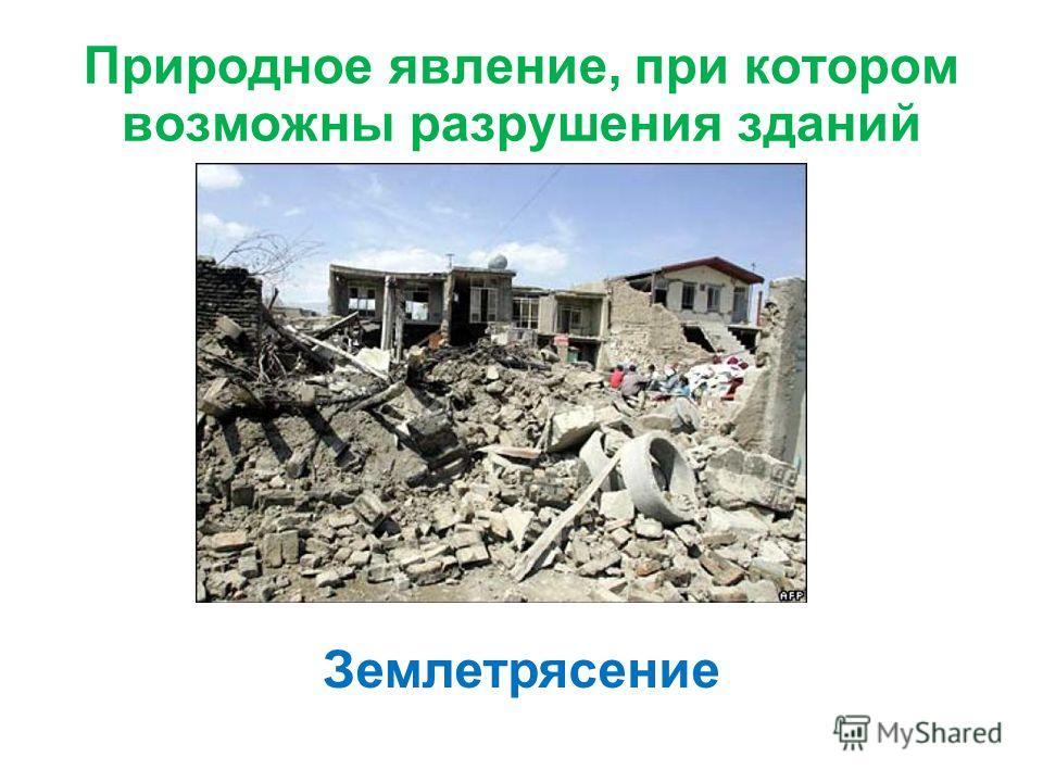 Природное явление, при котором возможны разрушения зданий Землетрясение