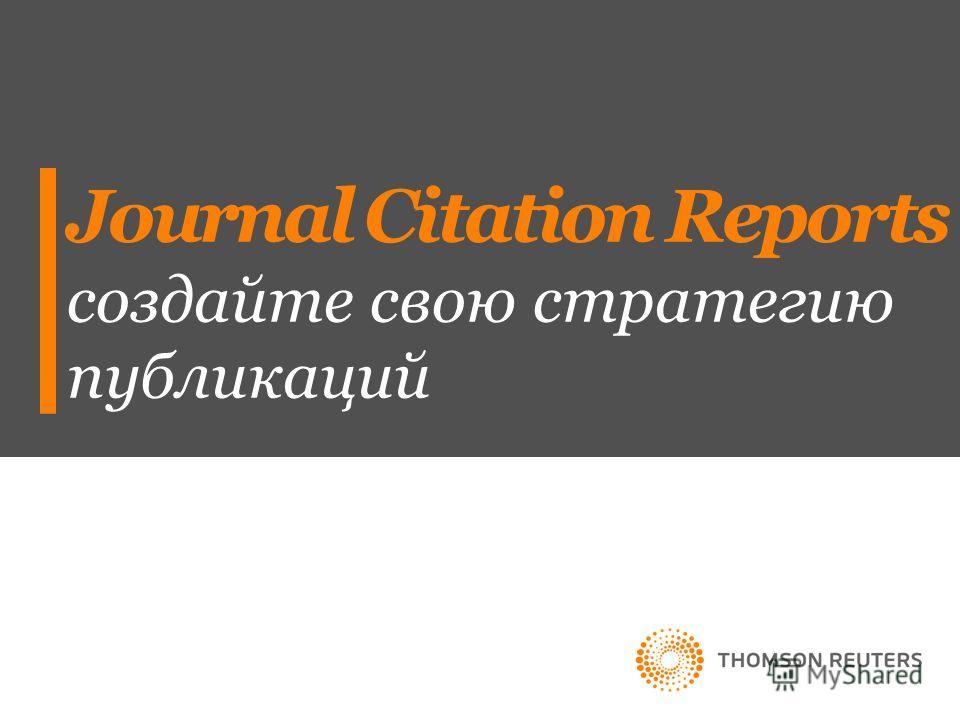 Journal Citation Reports создайте свою стратегию публикаций