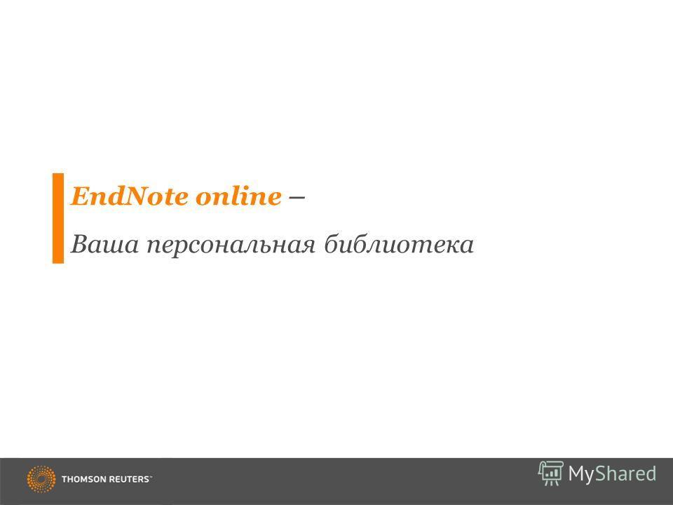 EndNote online – Ваша персональная библиотека