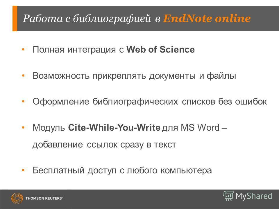 Работа с библиографией в EndNote online Полная интеграция с Web of Science Возможность прикреплять документы и файлы Оформление библиографических списков без ошибок Модуль Cite-While-You-Write для MS Word – добавление ссылок сразу в текст Бесплатный