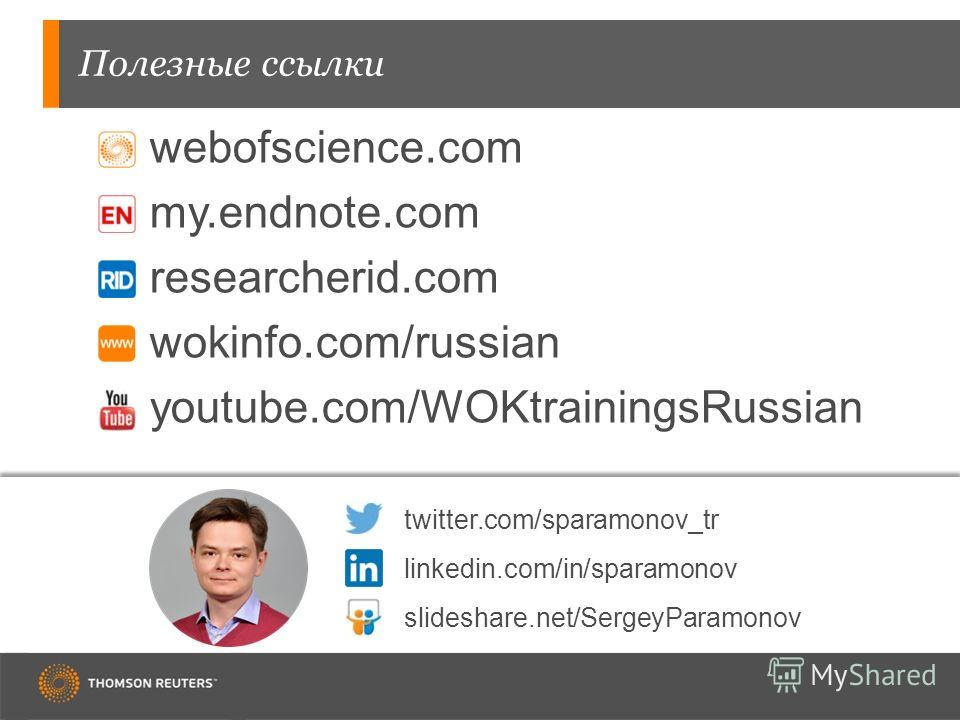 Полезные ссылки webofscience.com my.endnote.com researcherid.com wokinfo.com/russian youtube.com/WOKtrainingsRussian twitter.com/sparamonov_tr linkedin.com/in/sparamonov slideshare.net/SergeyParamonov