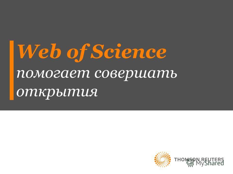 Web of Science помогает совершать открытия