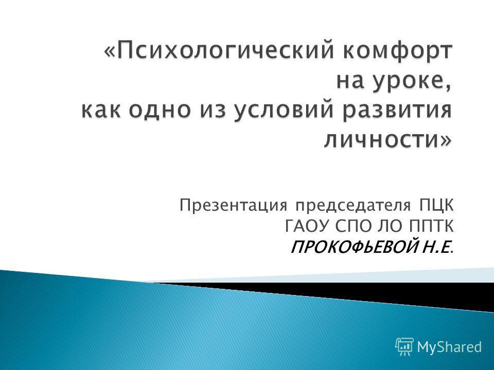 Презентация председателя ПЦК ГАОУ СПО ЛО ППТК ПРОКОФЬЕВОЙ Н.Е.