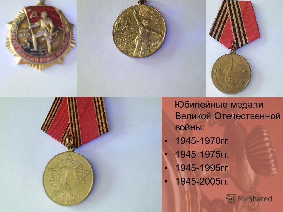 Юбилейные медали Великой Отечественной войны: 1945-1970 гг. 1945-1975 гг. 1945-1995 гг. 1945-2005 гг.