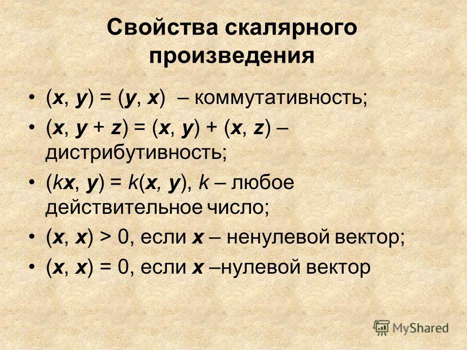 Свойства скалярного произведения (х, у) = (у, х) – коммутативность; (х, у + z) = (х, у) + (х, z) – дистрибутивность; (kx, у) = k(х, у), k – любое действительное число; (х, х) > 0, если х – ненулевой вектор; (х, х) = 0, если х –нулевой вектор