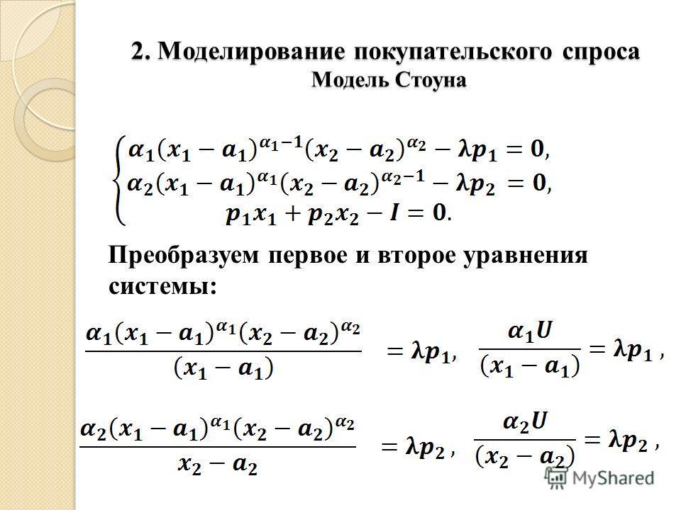 2. Моделирование покупательского спроса Модель Стоуна Преобразуем первое и второе уравнения системы: