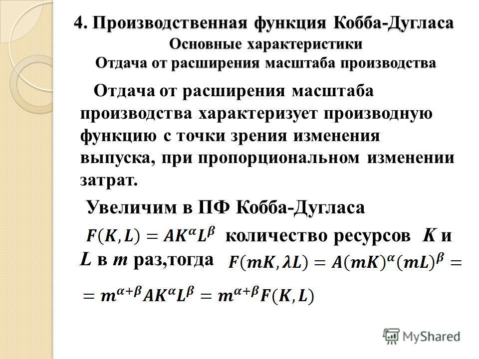 4. Производственная функция Кобба-Дугласа Основные характеристики Отдача от расширения масштаба производства Отдача от расширения масштаба производства характеризует производную функцию с точки зрения изменения выпуска, при пропорциональном изменении