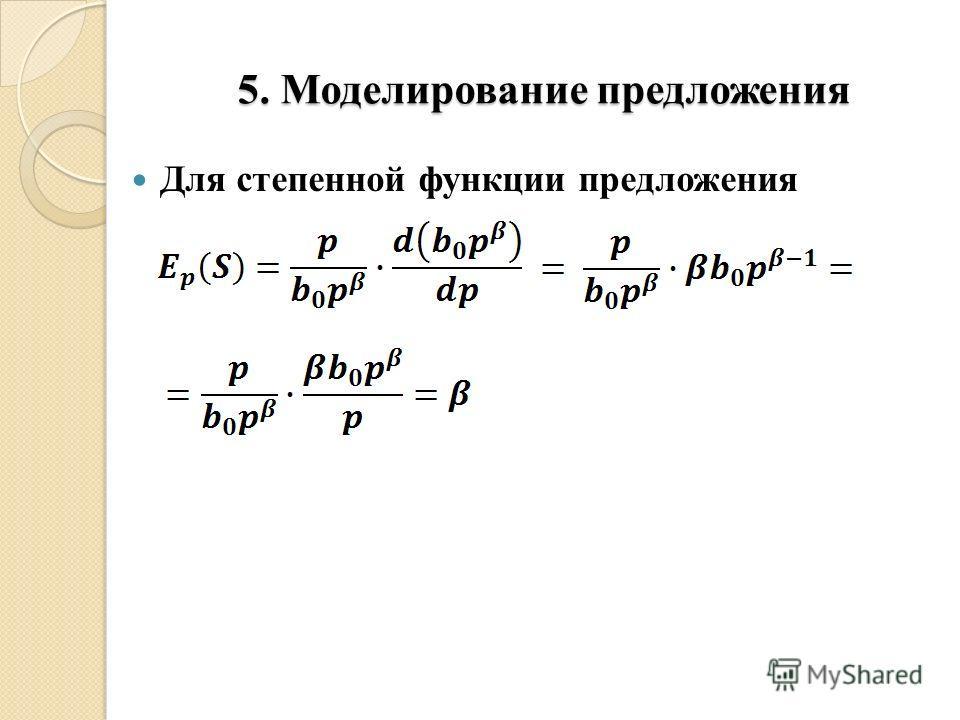 5. Моделирование предложения Для степенной функции предложения