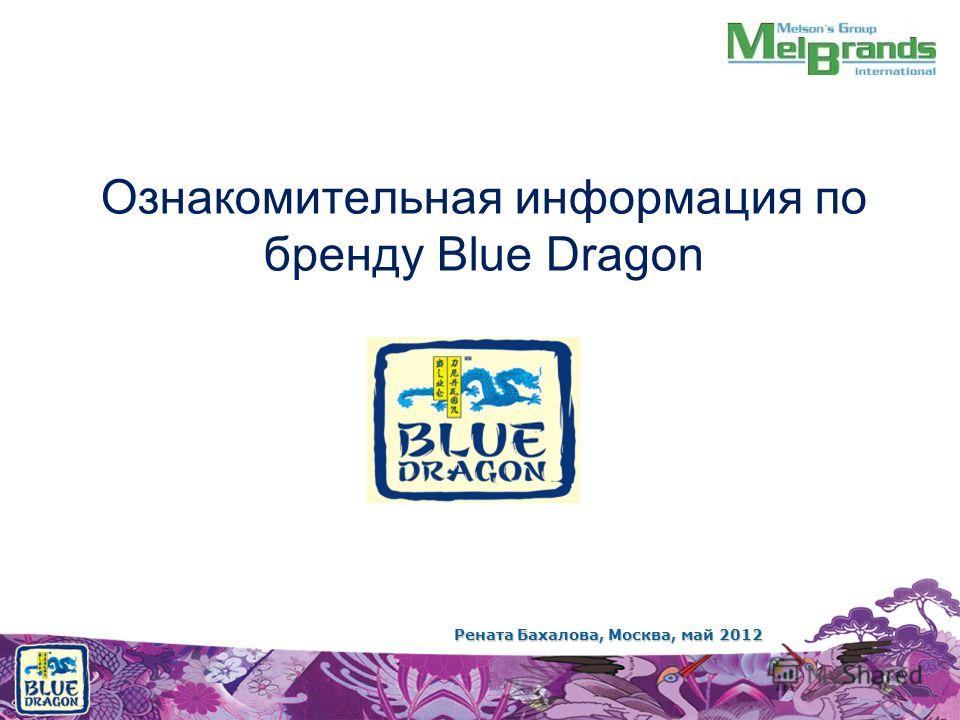 Ознакомительная информация по бренду Blue Dragon Рената Бахалова, Москва, май 2012