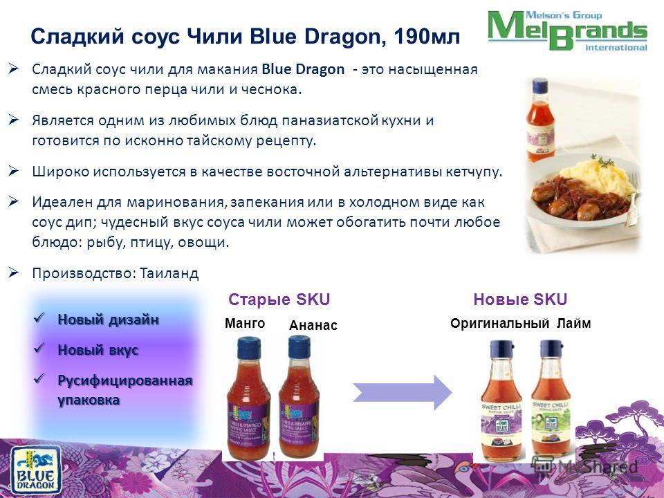 Сладкий соус чили для макания Blue Dragon - это насыщенная смесь красного перца чили и чеснока. Является одним из любимых блюд паназиатской кухни и готовится по исконно тайскому рецепту. Широко используется в качестве восточной альтернативы кетчупу.
