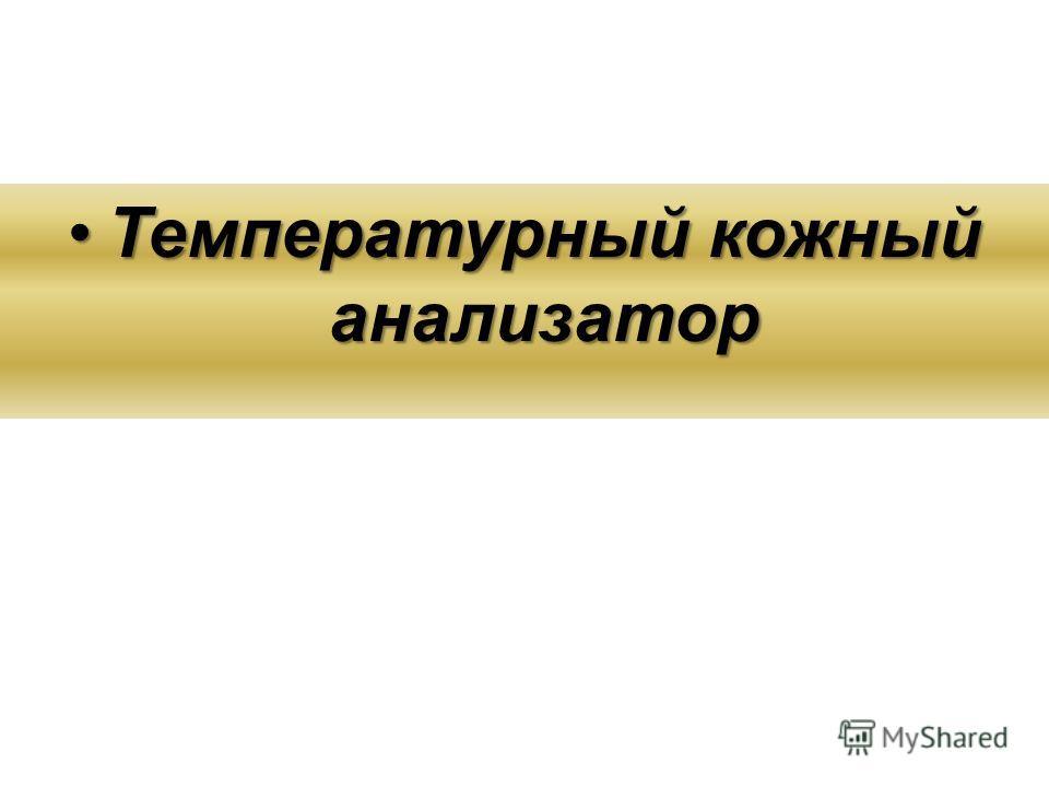 Температурный кожный анализатор Температурный кожный анализатор