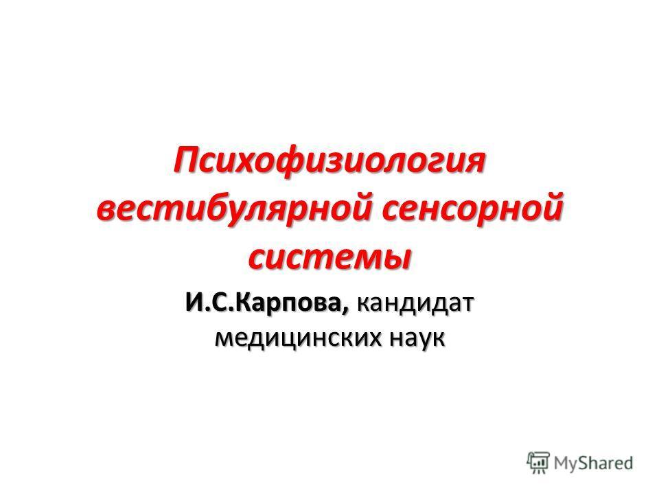 Психофизиология вестибулярной сенсорной системы И.С.Карпова, кандидат медицинских наук