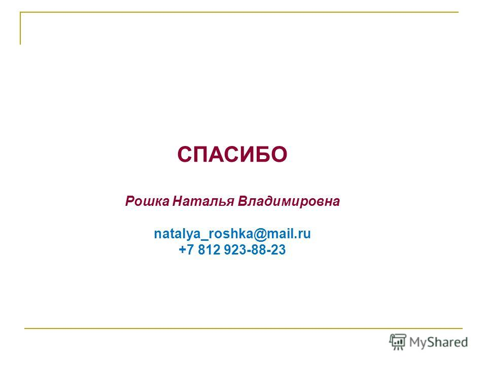 СПАСИБО Рошка Наталья Владимировна natalya_roshka@mail.ru +7 812 923-88-23