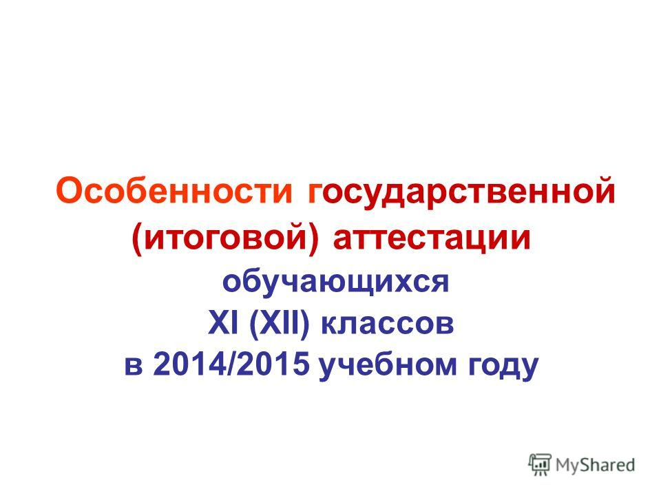 Особенности государственной (итоговой) аттестации обучающихся XI (XII) классов в 2014/2015 учебном году