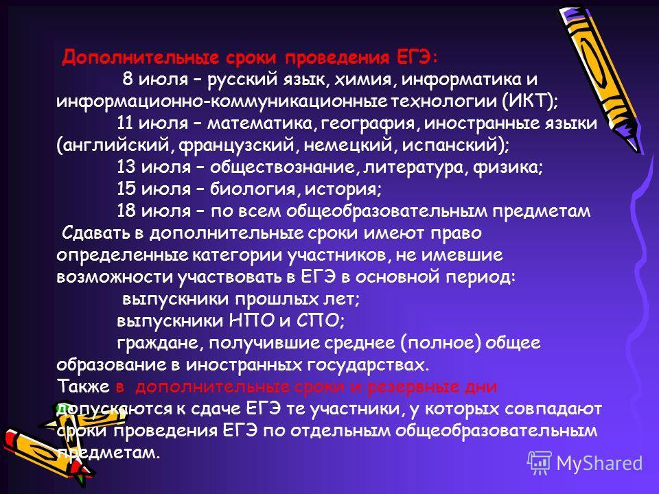 Дополнительные сроки проведения ЕГЭ: 8 июля – русский язык, химия, информатика и информационно-коммуникационные технологии (ИКТ); 11 июля – математика, география, иностранные языки (английский, французский, немецкий, испанский); 13 июля – обществозна