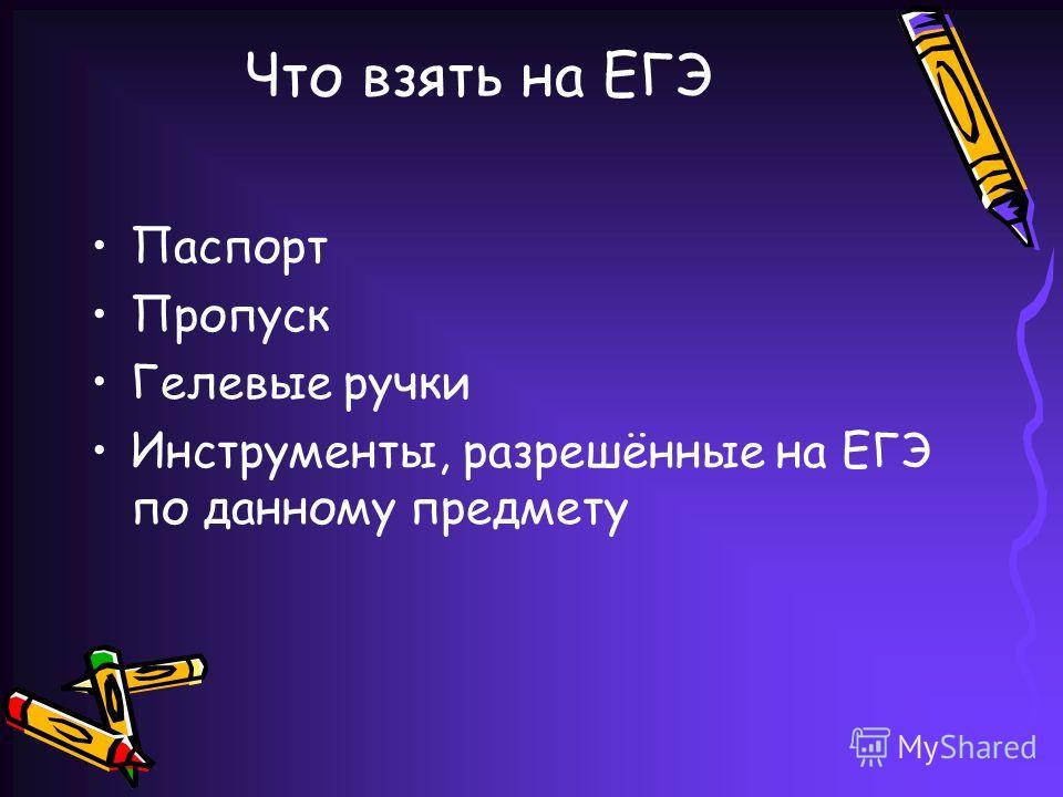 Что взять на ЕГЭ Паспорт Пропуск Гелевые ручки Инструменты, разрешённые на ЕГЭ по данному предмету
