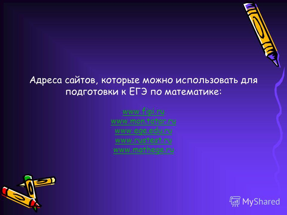 Адреса сайтов, которые можно использовать для подготовки к ЕГЭ по математике: www.fipi.ru www.mon.tatar.ru www.ege.edu.ru www.rustest.ru www.mathege.ru www.fipi.ru www.mon.tatar.ru www.ege.edu.ru www.rustest.ru www.mathege.ru