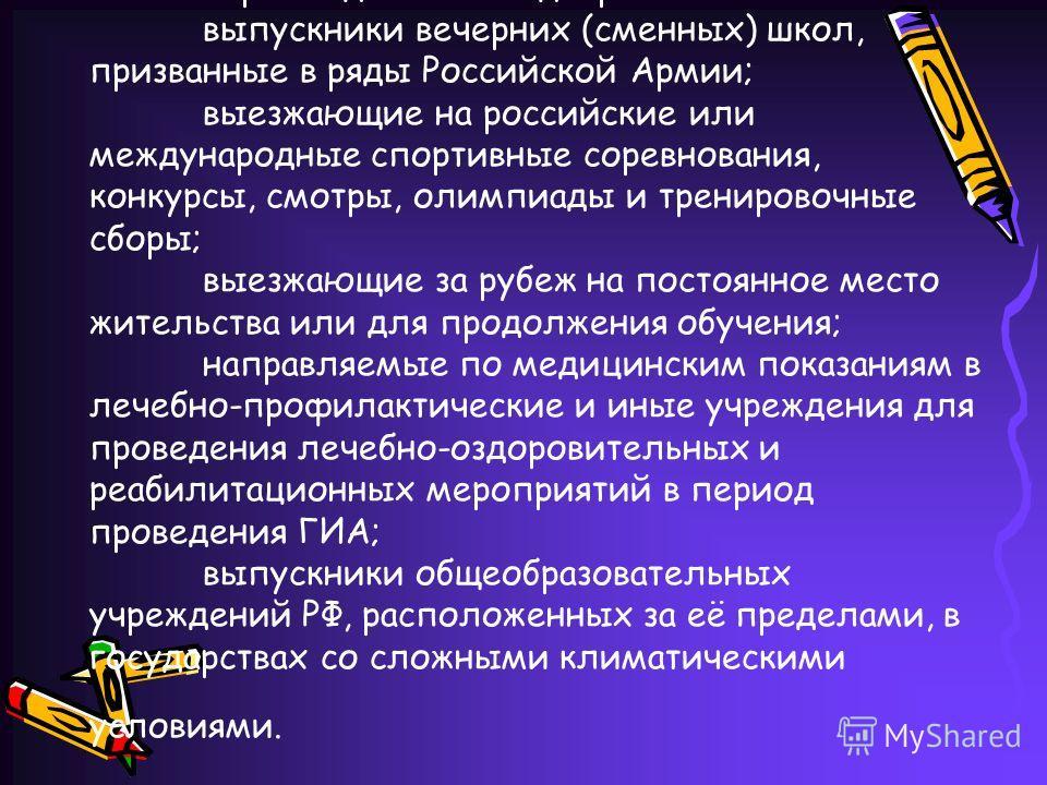 Имеют право сдавать ЕГЭ досрочно: выпускники вечерних (сменных) школ, призванные в ряды Российской Армии; выезжающие на российские или международные спортивные соревнования, конкурсы, смотры, олимпиады и тренировочные сборы; выезжающие за рубеж на по