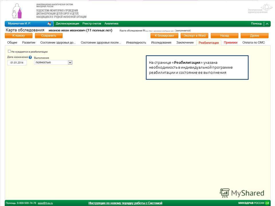 На странице «Реабилитация» указана необходимость в индивидуальной программе реабилитации и состояние ее выполнения