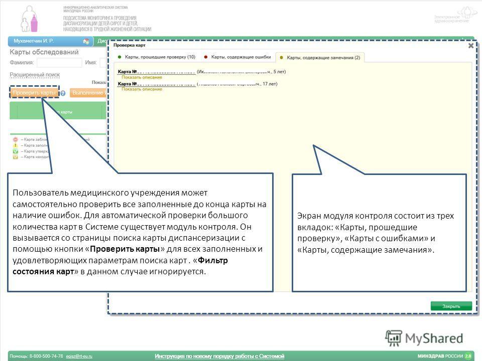 Пользователь медицинского учреждения может самостоятельно проверить все заполненные до конца карты на наличие ошибок. Для автоматической проверки большого количества карт в Системе существует модуль контроля. Он вызывается со страницы поиска карты ди