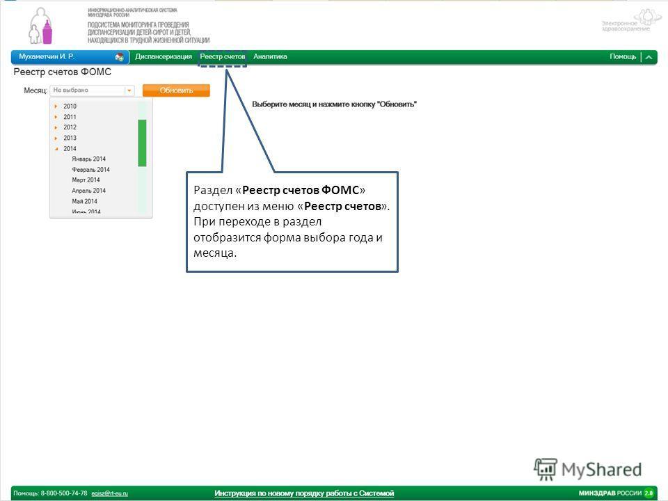 Раздел «Реестр счетов ФОМС» доступен из меню «Реестр счетов». При переходе в раздел отобразится форма выбора года и месяца.