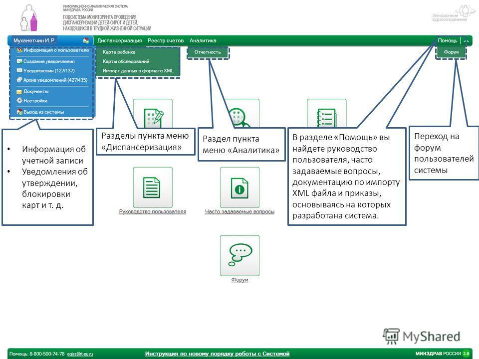 Разделы пункта меню «Диспансеризация» Раздел пункта меню «Аналитика» В разделе «Помощь» вы найдете руководство пользователя, часто задаваемые вопросы, документацию по импорту XML файла и приказы, основываясь на которых разработана система. Информация